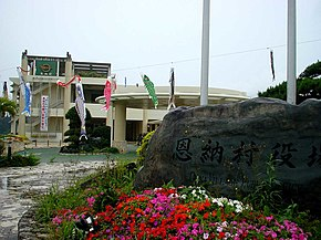 Onna Village Office.jpg