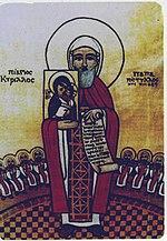 POPE kyrellos