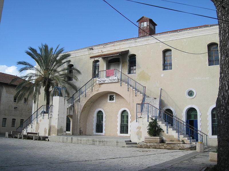 בית הספר במקווה ישראל