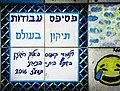 PikiWiki Israel 56880 cities in israel.jpg