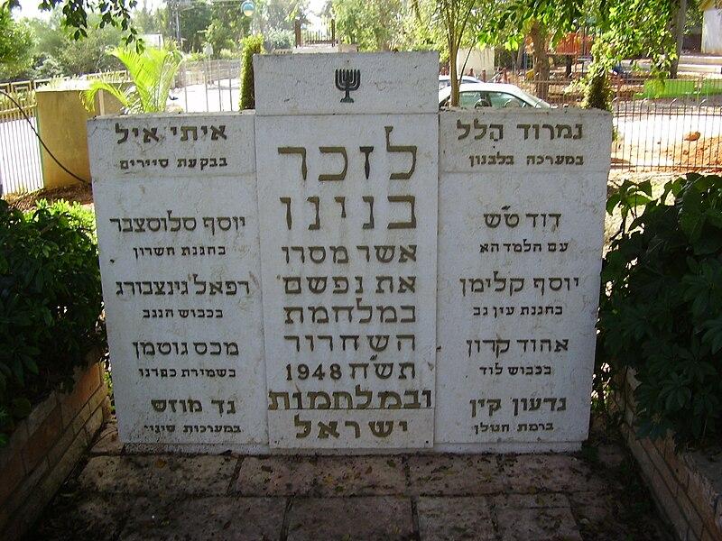 אנדרטה לנופלים במערכות ישראל ברמות השבים