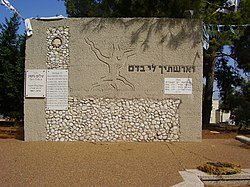 PikiWiki Israel 9931 war memorial in geulim.jpg
