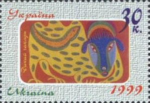 Maria Prymachenko - Wild chaplun. 1977, on Ukrainian postage stamp