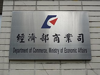 Ministry of Economic Affairs (Taiwan) - Department of Commerce