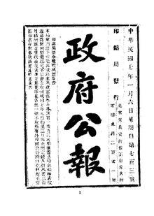 ROC1918-01-06--01-19政府公报703--716.pdf