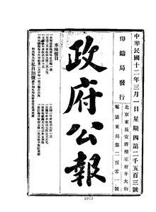 ROC1923-03-01--03-15政府公报2503--2517.pdf