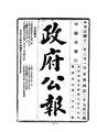 ROC1923-03-01--03-15政府公報2503--2517.pdf