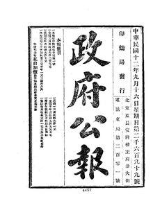 ROC1923-09-16--09-30政府公报2699--2712.pdf