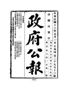ROC1924-05-01--05-15政府公报2913--2927.pdf