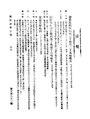 ROC1944-07-19國民政府公報渝693.pdf