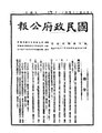 ROC1945-11-02國民政府公報渝897.pdf