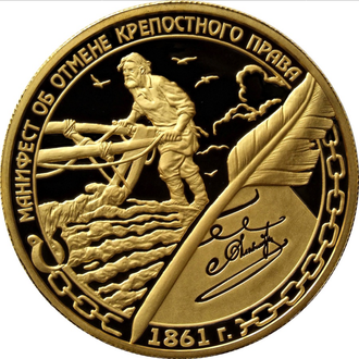 Emancipation reform of 1861 - Central Bank of Russia coin commemorating the 150th anniversary of the emancipation reform