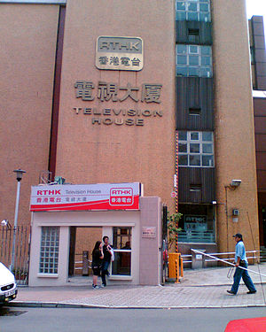 Commercial Television (Hong Kong TV station) - Commercial Television's building from 1975 to 1978; now RTHK's Television House.