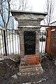Remains of the Chekhov's house 2.jpg