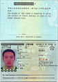Republic of China Multiple Exit and Entry Permit (China Mainland Citizen).jpg
