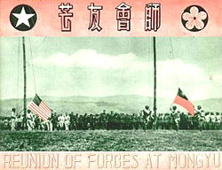 Reunion of forces at Mongyu.jpg