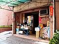Rice Shop at Sanming Road, Songsang District, Taipei 20130316.JPG