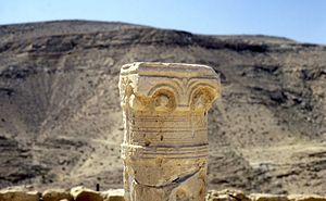 English: Ruins in the Negev desert, Israel