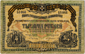 Russia-High Command of Armed Forces of South Russia-1919-Banknote-1000-Obverse.png