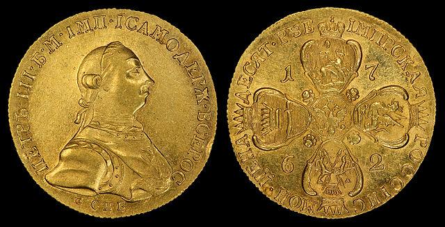10 рублей золотом с профилем императора Петра III. 1762 г.