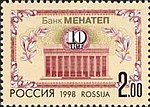 Russia stamp 1998 № 468.jpg