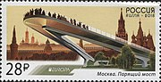 Russia stamp 2018 № 2319.jpg