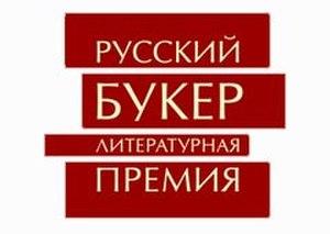 Russian Booker Prize - Image: Russian Booker Prize