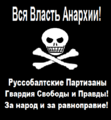 Russobaltic Partisan Flag.png