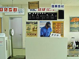 Hateruma Airport - Image: Ryukyu Air Commuter Counter Hateruma Airport
