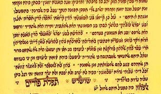 Hanukkah - Section from the Aramaic Scroll of Antiochus in Babylonian supralinear punctuation, with an Arabic translation