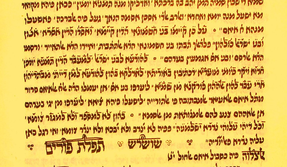 Section from Aramaic Scroll of Antiochus, April 2015
