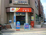 Seoul Pungnap Post office.JPG