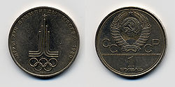 Soviet Union-1977-Coin-1-XXII Olympic games.jpg