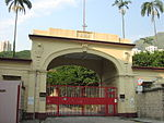 St. Joseph's Home for the Aged Gate 2009.JPG