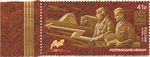Stamp-russia2017-war-normandy-neman.png