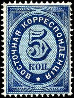 Stamp Russia offices Turkish 1872 5k.jpg