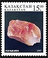 Stamp of Kazakhstan 188.jpg