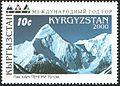 Stamp of Kyrgyzstan 234a.jpg
