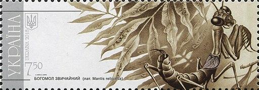 Stamp of Ukraine s1651