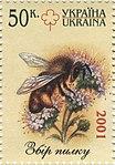 Stamp of Ukraine s387.jpg