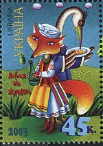 Stamp of Ukraine s490.jpg