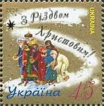 Stamp of Ukraine s622.jpg