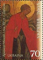 Stamp of Ukraine s697.jpg