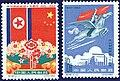 StampsKorea1945-1960.jpg