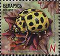 Stamps of Belarus, 2015-27.jpg