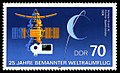 Stamps of Germany (DDR) 1986, MiNr 3007.jpg