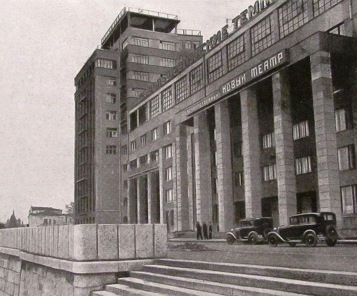 Файл: Государственный Новый Театр.jpg