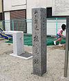 Stone monument of Makishima castle.jpg