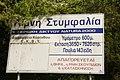 Stymfalia-signpost Natura2000.jpg