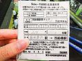 Suica・Pasmo 処理連絡票 誤タッチ (24792569932).jpg